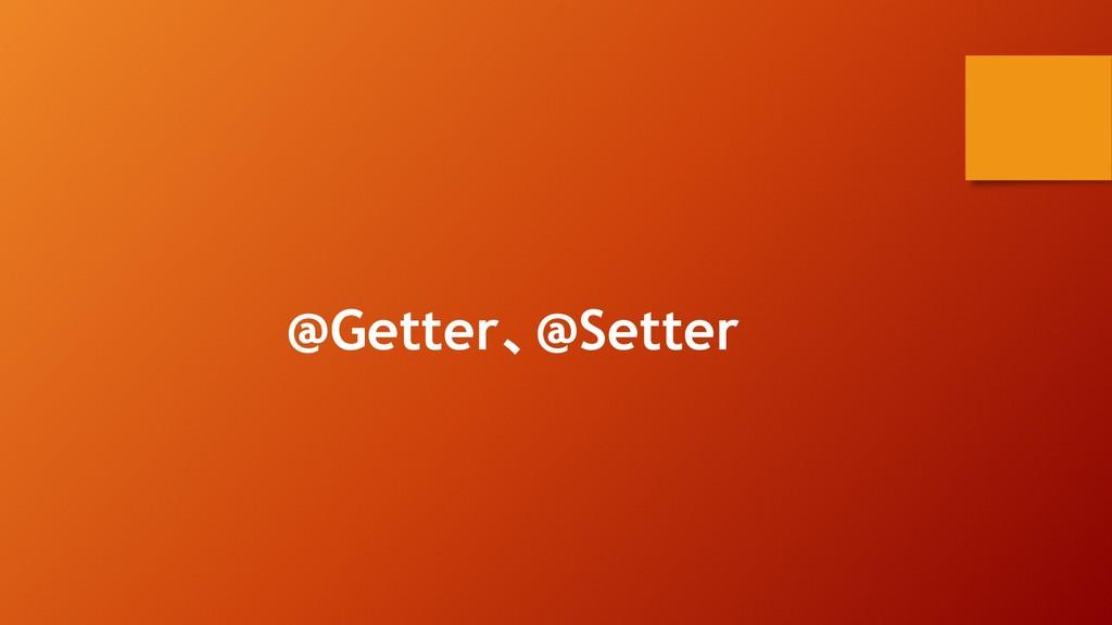 @Getter、@Setter