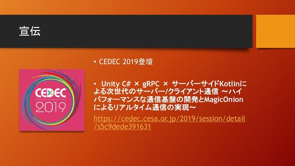 宣伝 • CEDEC 2019登壇 • Unity C# × gRPC × サーバーサイドKo...