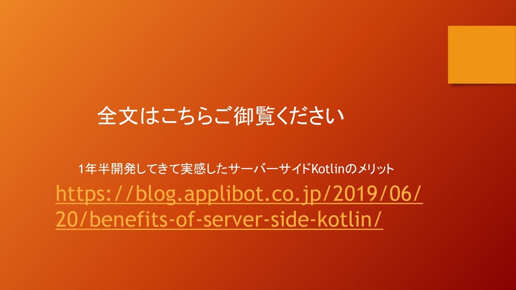 https://blog.applibot.co.jp/2019/06/ 20/benefit...