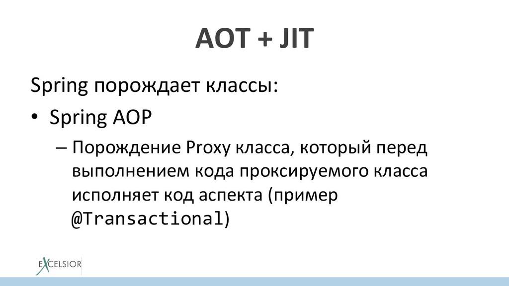 AOT + JIT Spring порождает классы: • Spring AO...