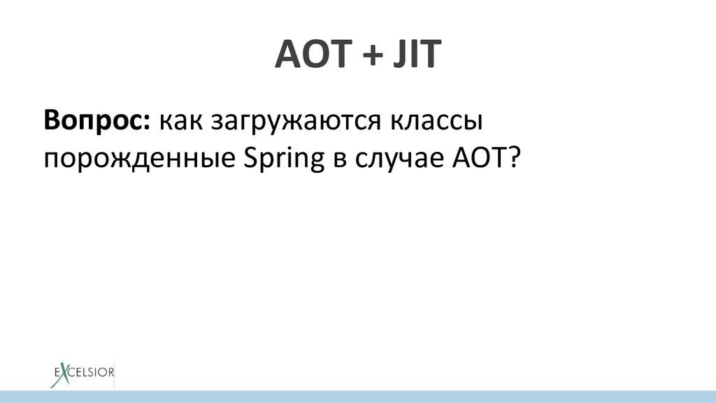AOT + JIT Вопрос: как загружаются классы порожд...