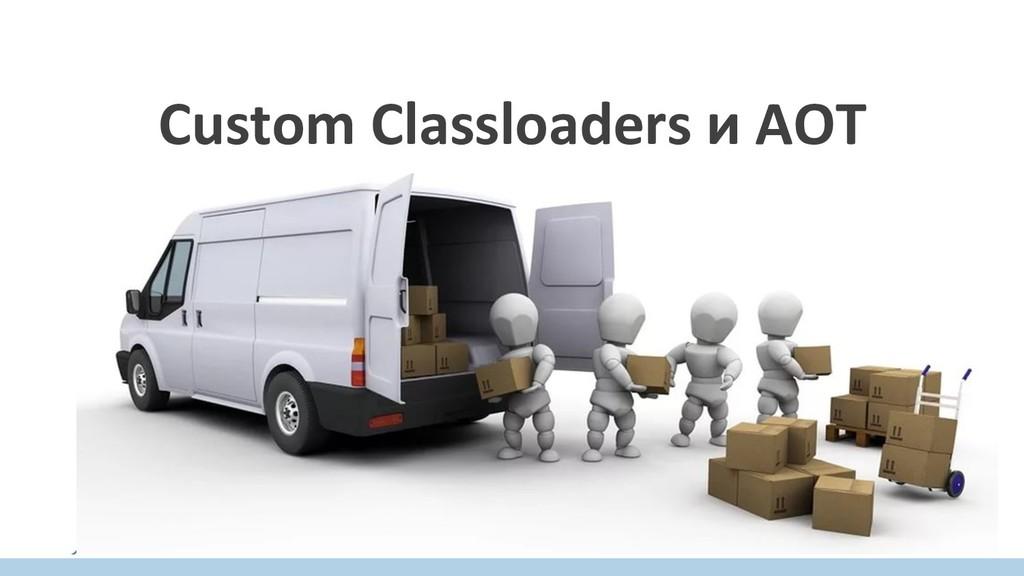 Custom Classloaders и AOT