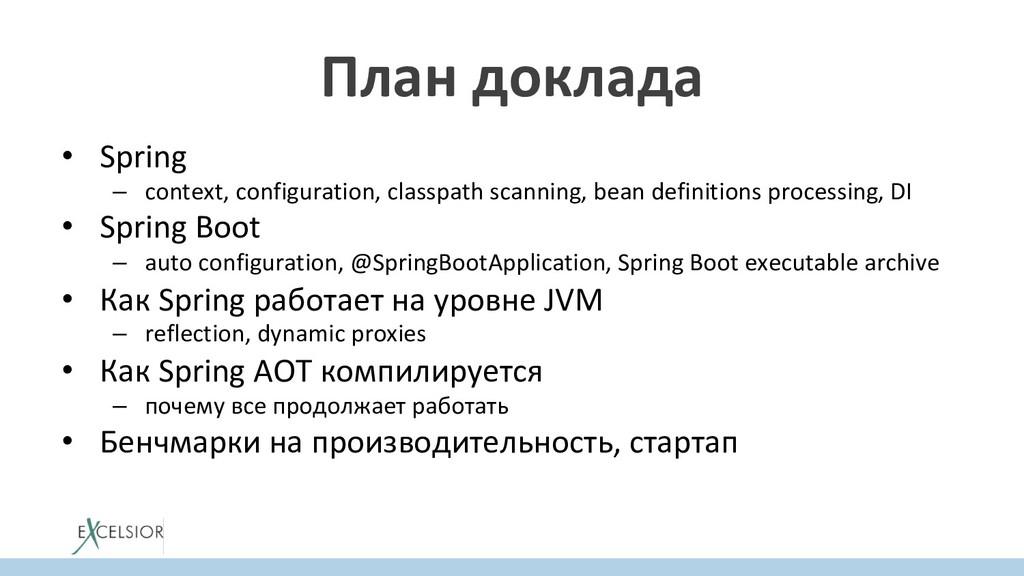План доклада • Spring – context, configuratio...