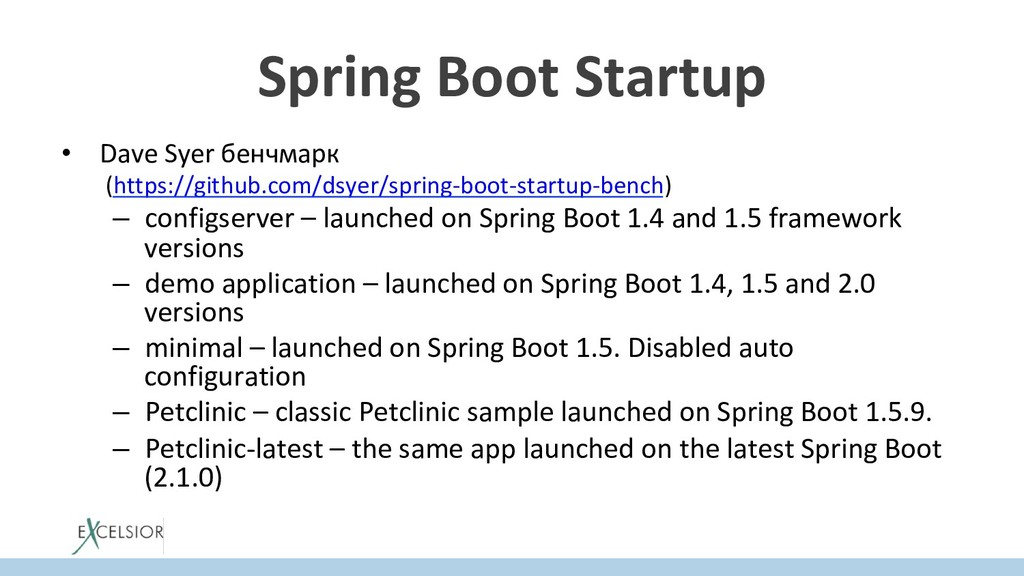 Spring Boot Startup • Dave Syer бенчмарк (http...