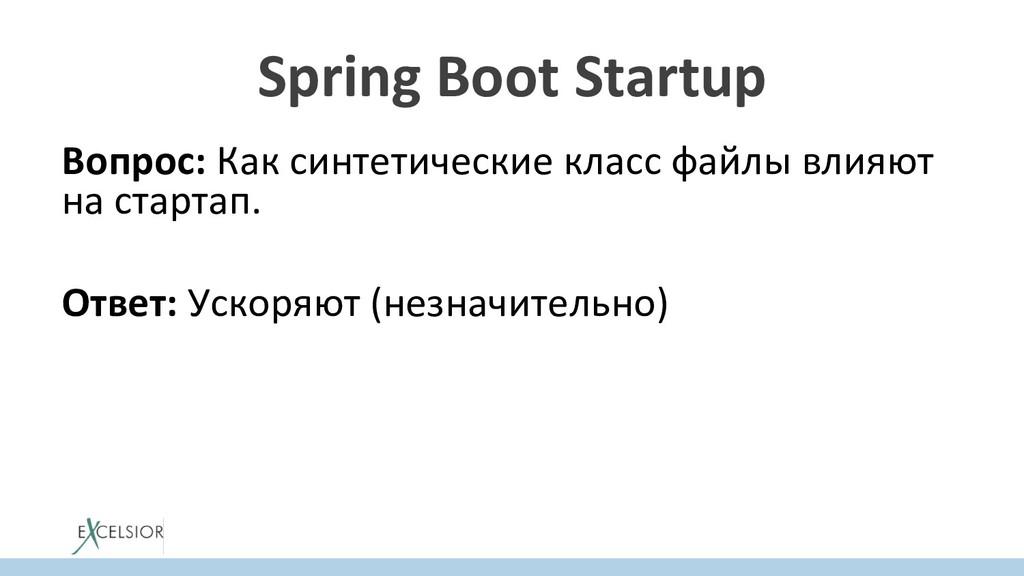 Spring Boot Startup Вопрос: Как синтетические к...