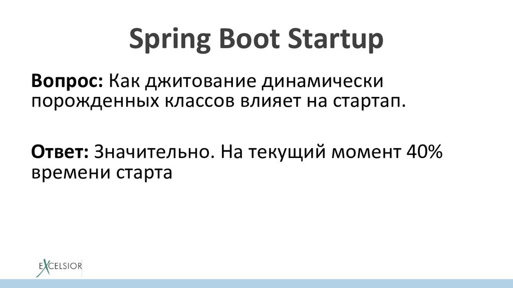 Spring Boot Startup Вопрос: Как джитование дина...