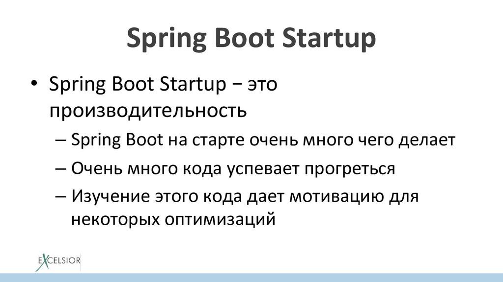 Spring Boot Startup • Spring Boot Startup – эт...