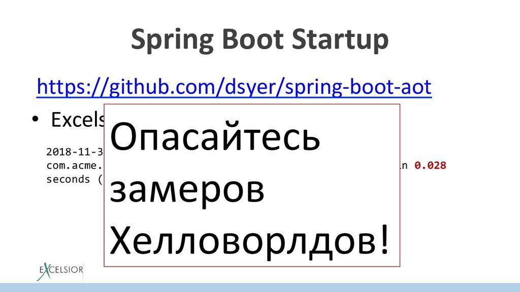 https://github.com/dsyer/spring-boot-aot • Exc...