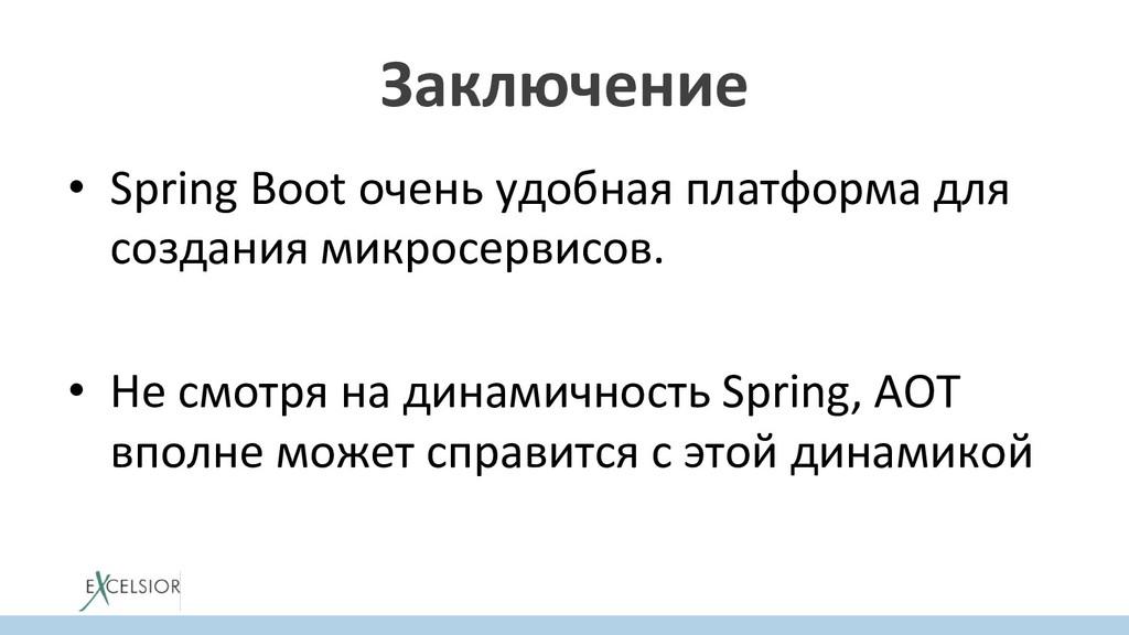 Заключение • Spring Boot очень удобная платфор...