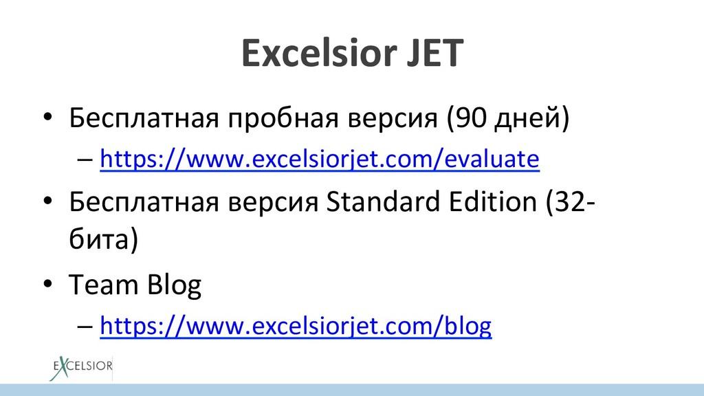 Excelsior JET • Бесплатная пробная версия (90 ...