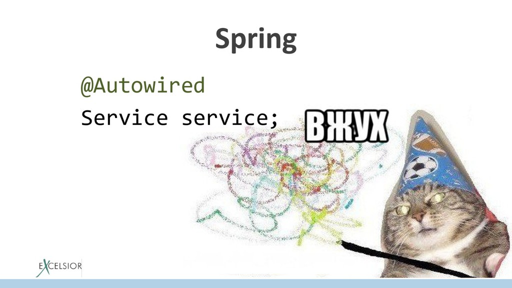 Spring @Autowired Serviсe service;