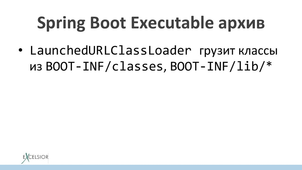 Spring Boot Executable архив •  LaunchedURLClas...