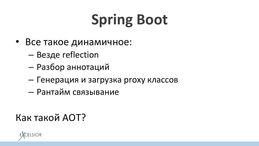 Spring Boot • Все такое динамичное: – Везде r...