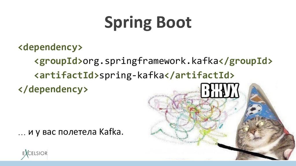 Spring Boot <dependency> <groupId>org.springfra...