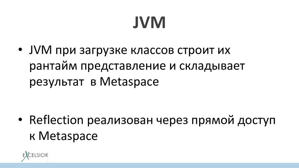 JVM • JVM при загрузке классов строит их ранта...