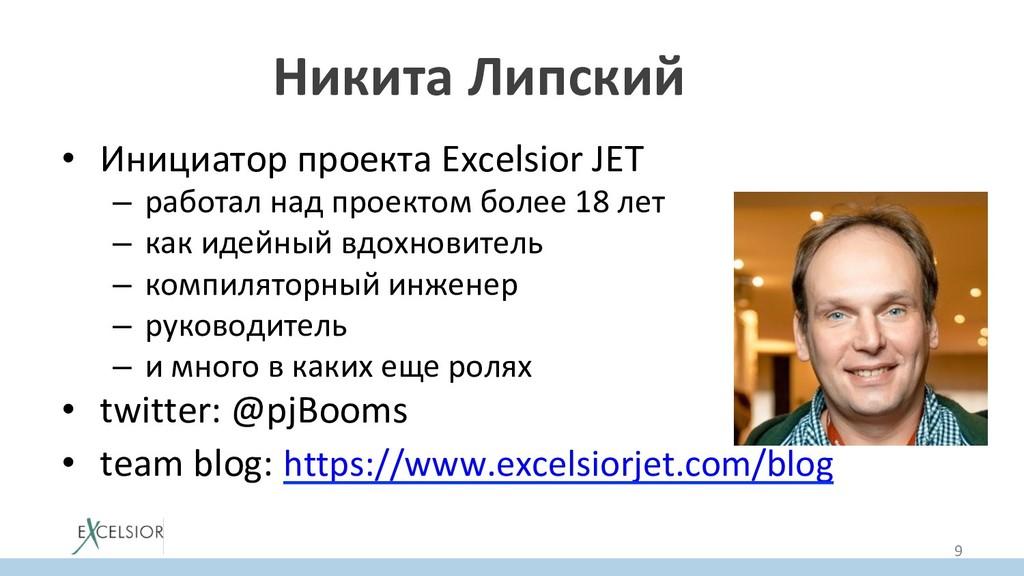 Никита Липский ? • Инициатор проекта Excelsior...