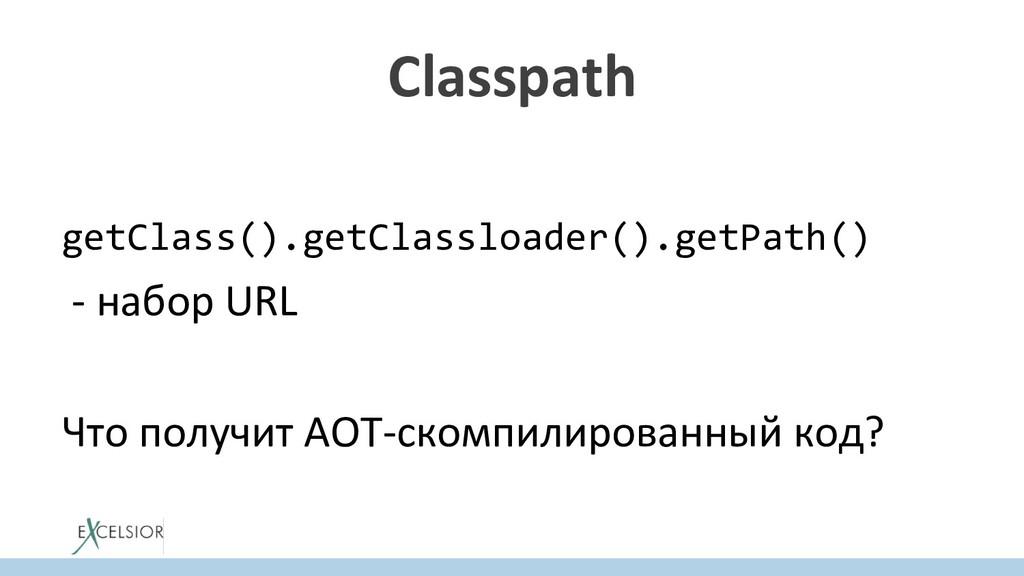 Classpath getClass().getClassloader().getPath()...