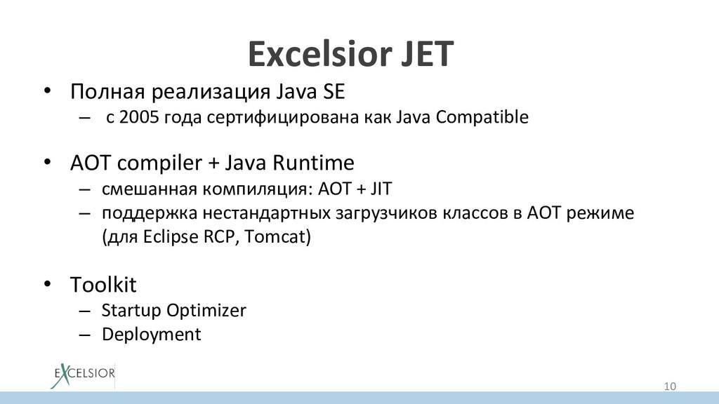 Excelsior JET? • Полная реализация Java SE – ...