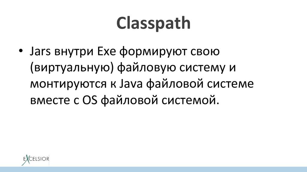 Classpath • Jars внутри Exe формируют свою (ви...