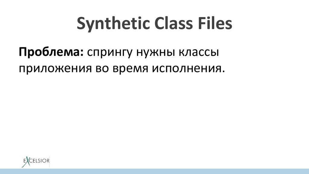 Synthetic Class Files Проблема: спрингу нужны к...