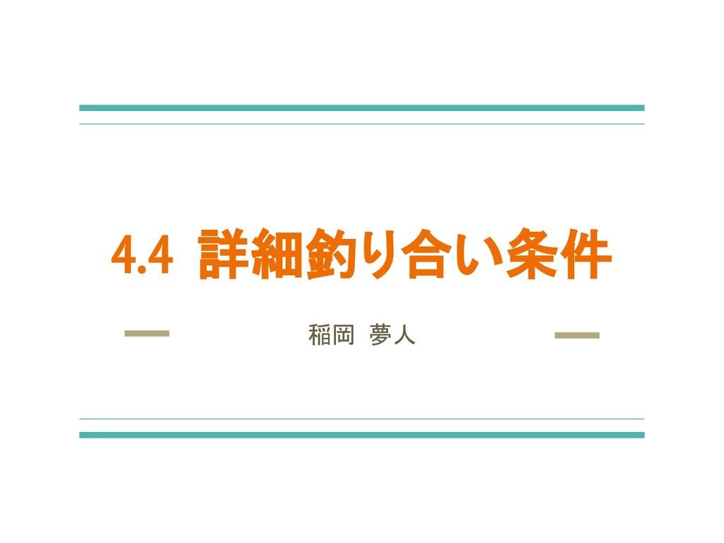 4.4 詳細釣り合い条件 稲岡 夢人