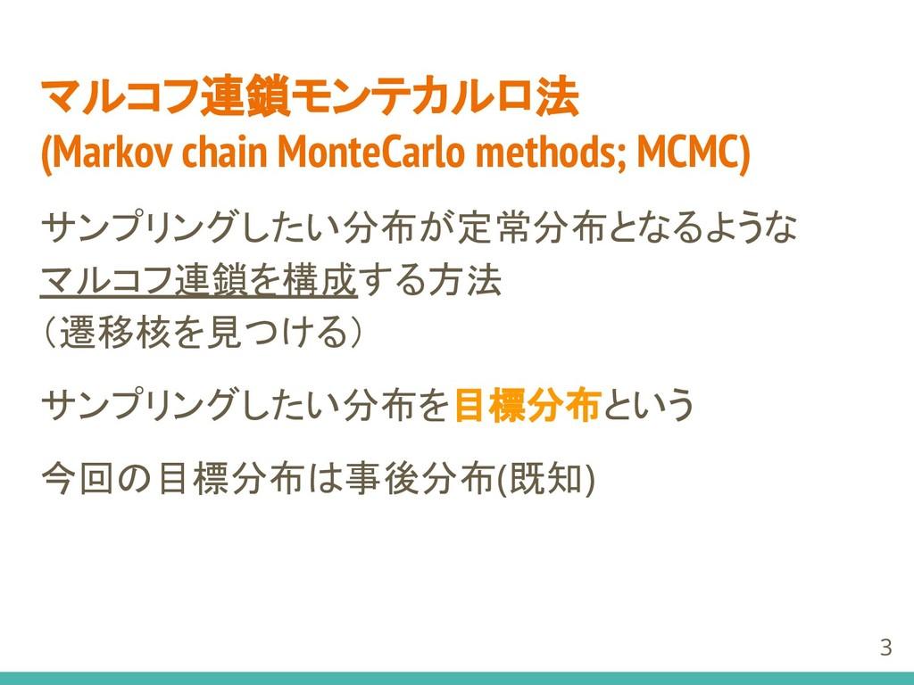 マルコフ連鎖モンテカルロ法 (Markov chain MonteCarlo methods;...