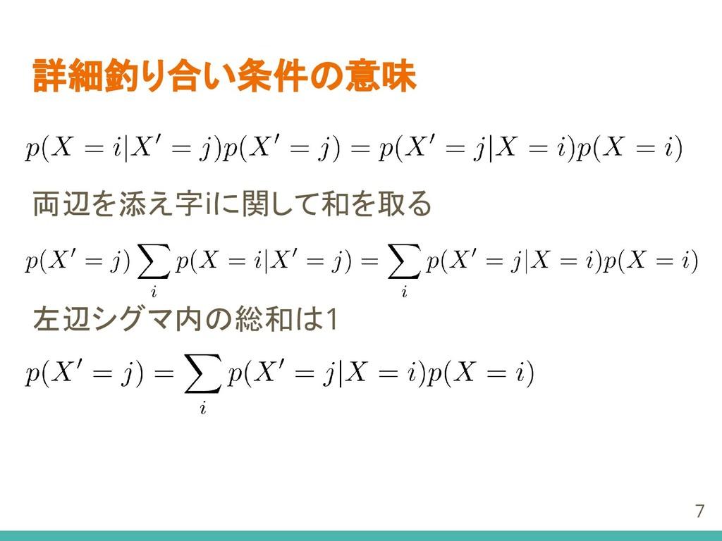 詳細釣り合い条件の意味 両辺を添え字iに関して和を取る 左辺シグマ内の総和は1 7