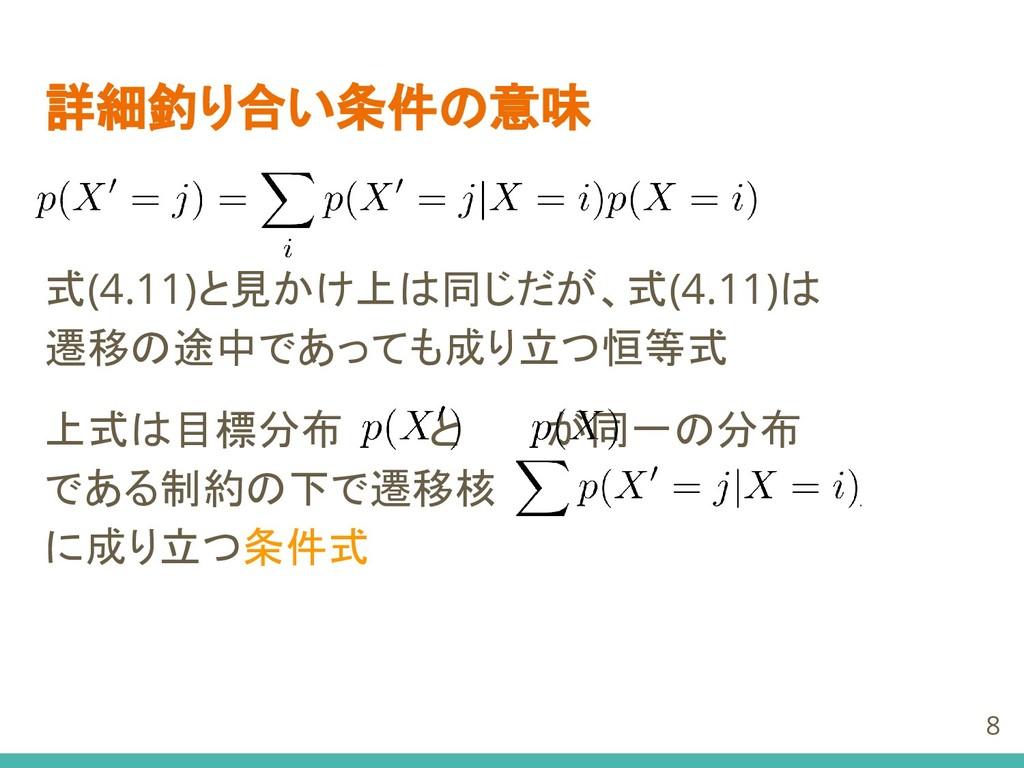 詳細釣り合い条件の意味 式(4.11)と見かけ上は同じだが、式(4.11)は 遷移の途中であっ...