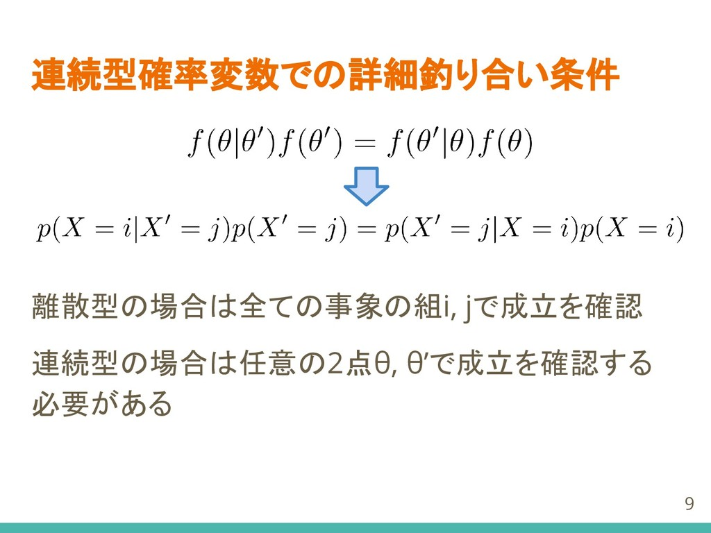 連続型確率変数での詳細釣り合い条件 離散型の場合は全ての事象の組i, jで成立を確認 連続型の...