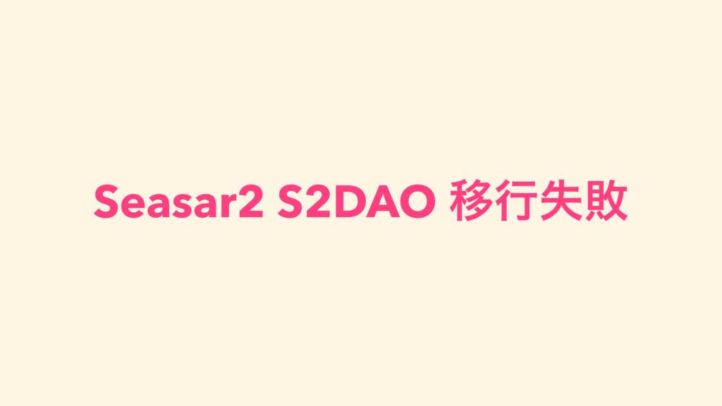Seasar2 S2DAO Ҡߦࣦഊ