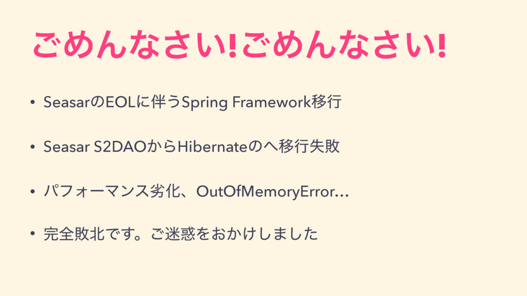͝ΊΜͳ͍͞!͝ΊΜͳ͍͞! • SeasarͷEOLʹ൐͏Spring FrameworkҠ...