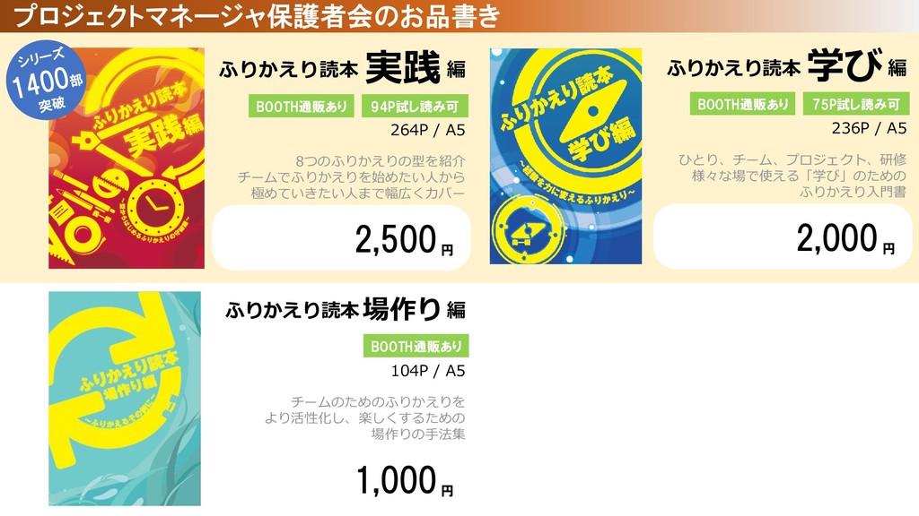 プロジェクトマネージャ保護者会のお品書き ・冊子+DLカードセット ・DLカード単品 各 円 ...