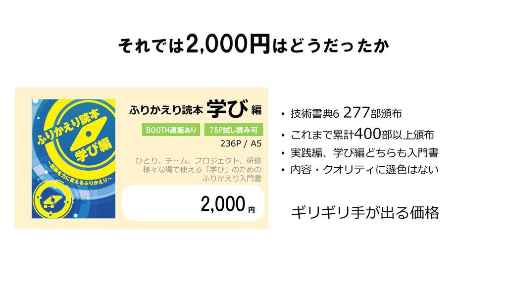 それでは2,000円はどうだったか • 技術書典6 277部頒布 • これまで累計400部以上...