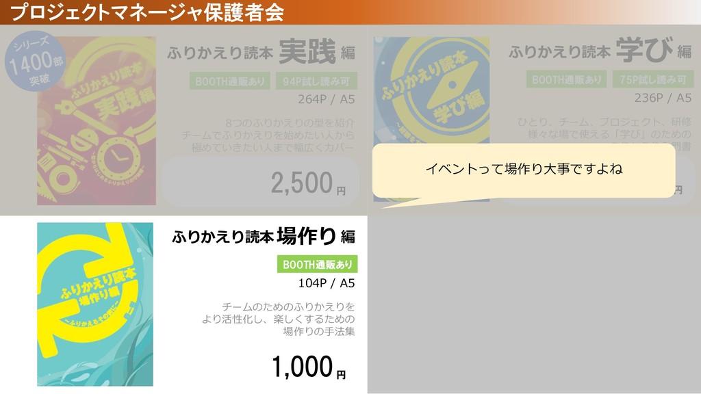 プロジェクトマネージャ保護者会 ・冊子+DLカードセット ・DLカード単品 各 円 2,500...