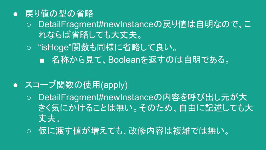 ● 戻り値の型の省略 ○ DetailFragment#newInstanceの戻り値は自明な...