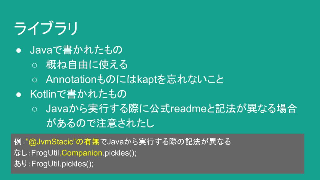 ライブラリ ● Javaで書かれたもの ○ 概ね自由に使える ○ Annotationものには...