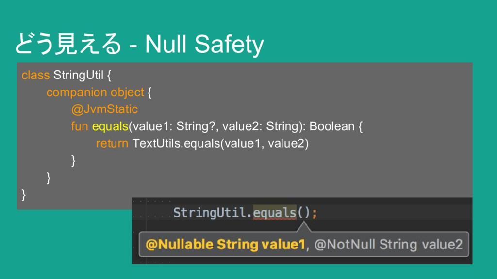 どう見える - Null Safety class StringUtil { companio...