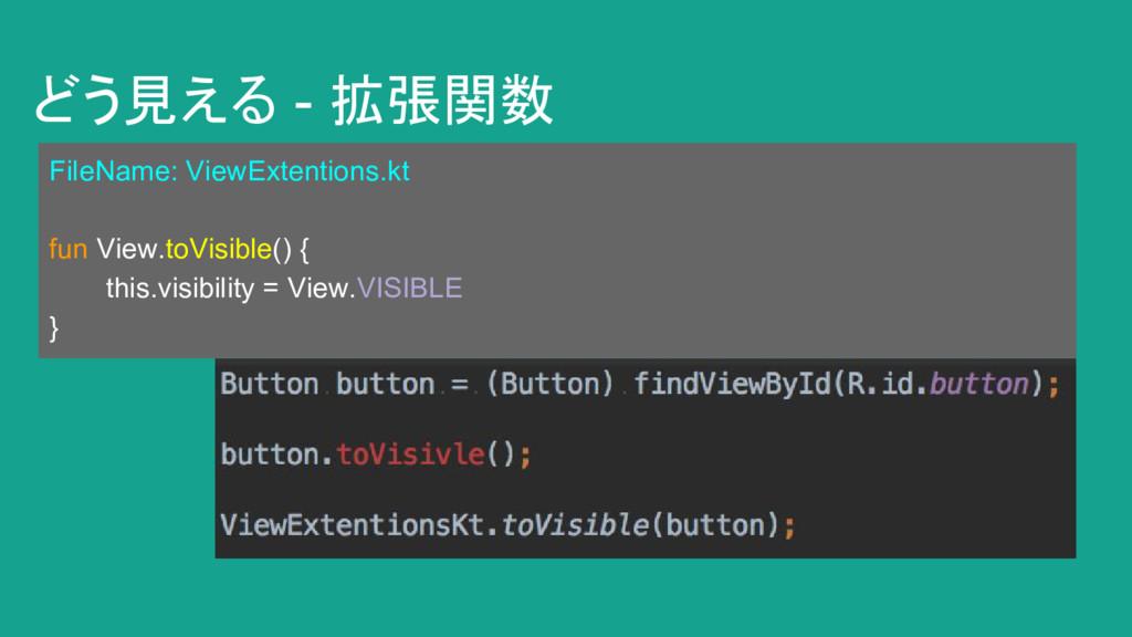 どう見える - 拡張関数 FileName: ViewExtentions.kt fun Vi...