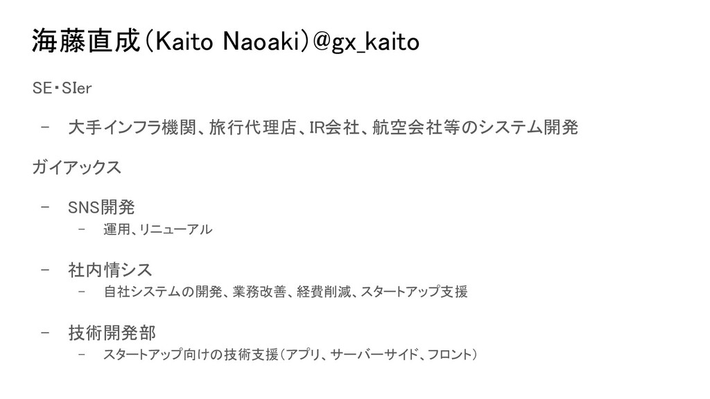 海藤直成(Kaito Naoaki)@gx_kaito SE・SIer - 大手インフラ機...