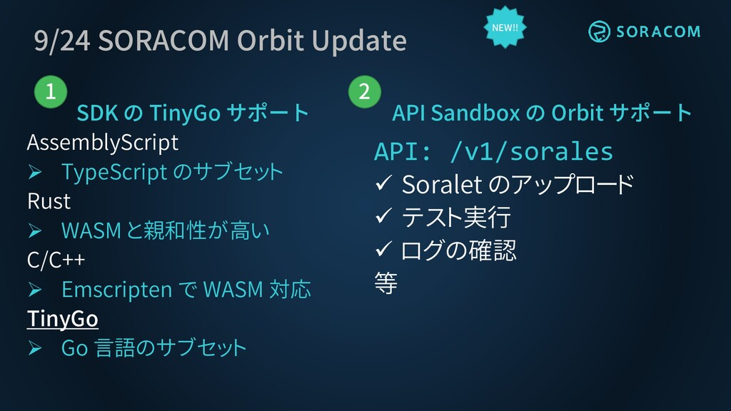 9/24 SORACOM Orbit Update SDK の TinyGo サポート Ass...