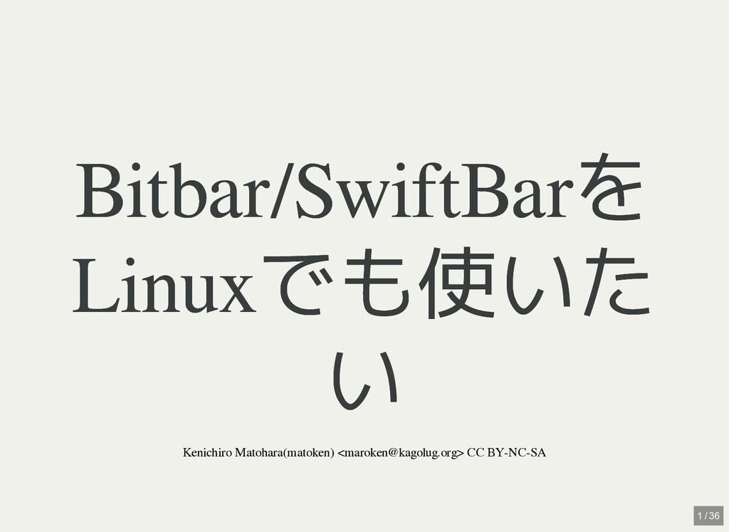 / Bitbar/SwiftBarを Bitbar/SwiftBarを Linuxでも使いた ...