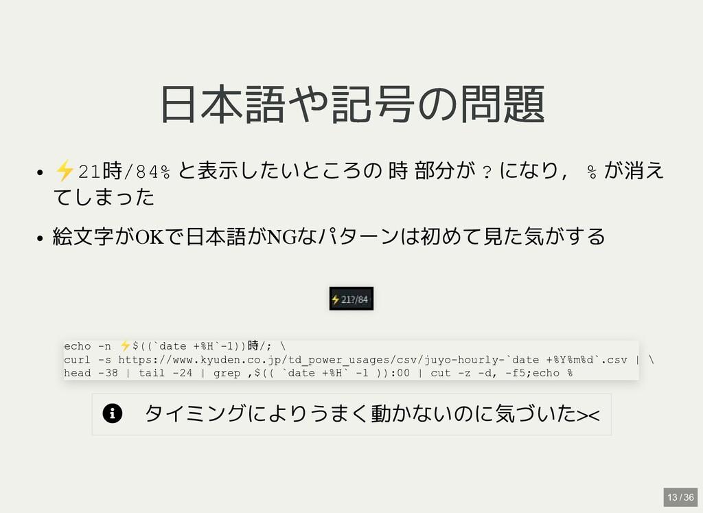 / 日本語や記号の問題 日本語や記号の問題 ⚡ 21時/84% と表示したいところの 時 部分...