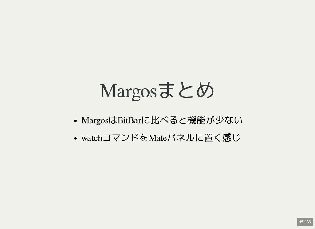 / Margosまとめ Margosまとめ MargosはBitBarに比べると機能が少ない ...