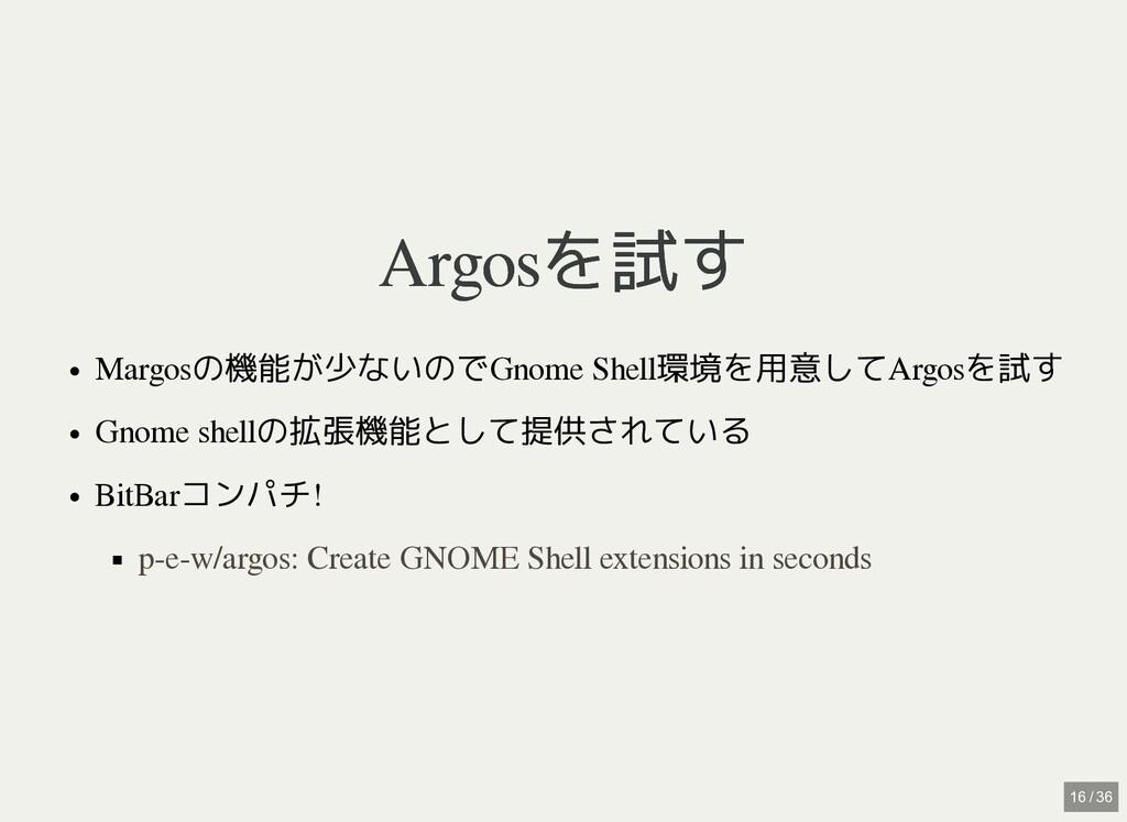 / Argosを試す Argosを試す Margosの機能が少ないのでGnome Shell環...