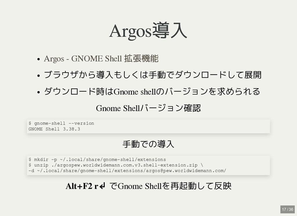/ Argos導入 Argos導入 ブラウザから導入もしくは手動でダウンロードして展開 ダウン...