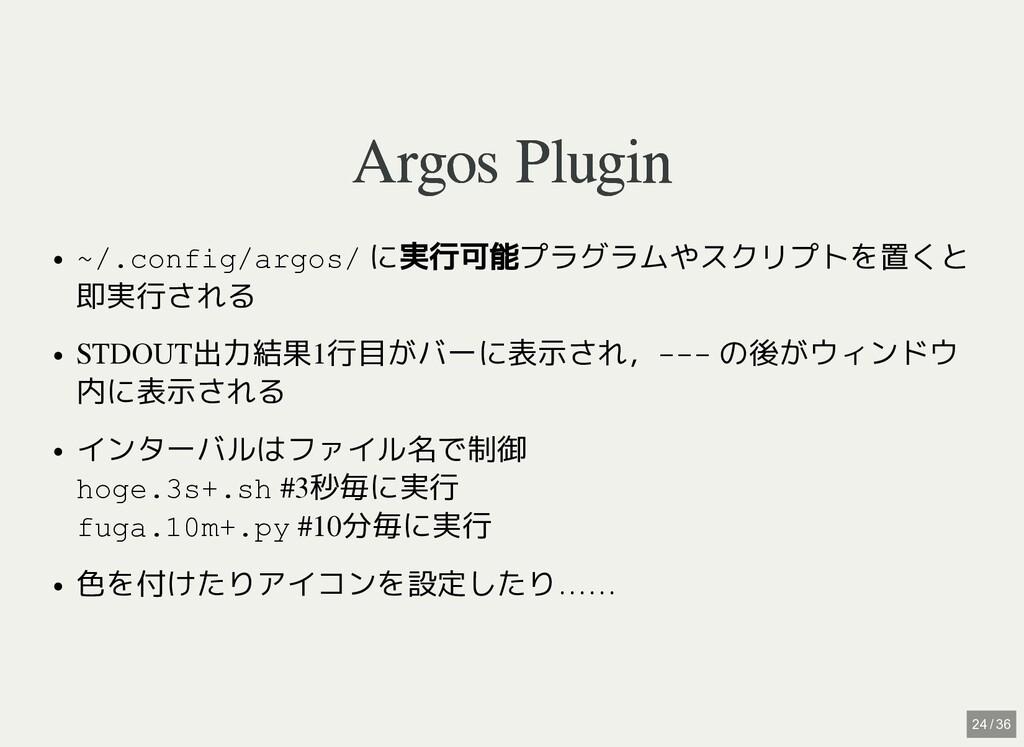 / Argos Plugin Argos Plugin ~/.config/argos/ に実...