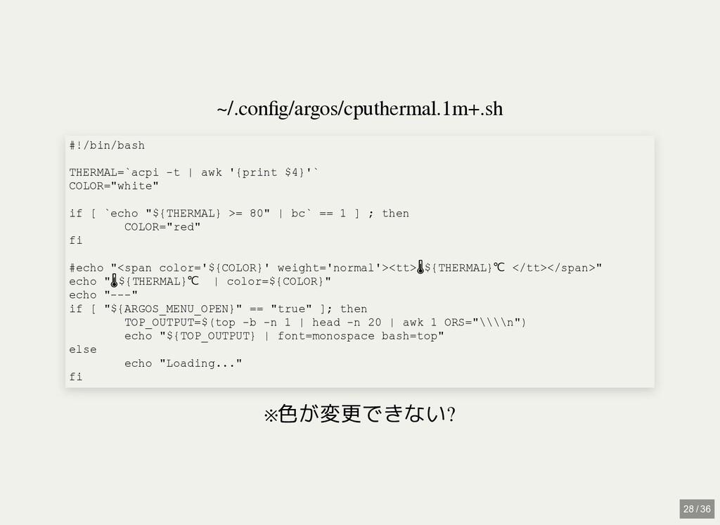 / ~/.config/argos/cputhermal.1m+.sh ※色が変更できない? #...