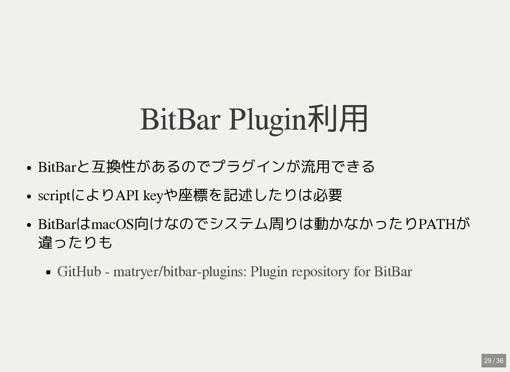 / BitBar Plugin利用 BitBar Plugin利用 BitBarと互換性がある...