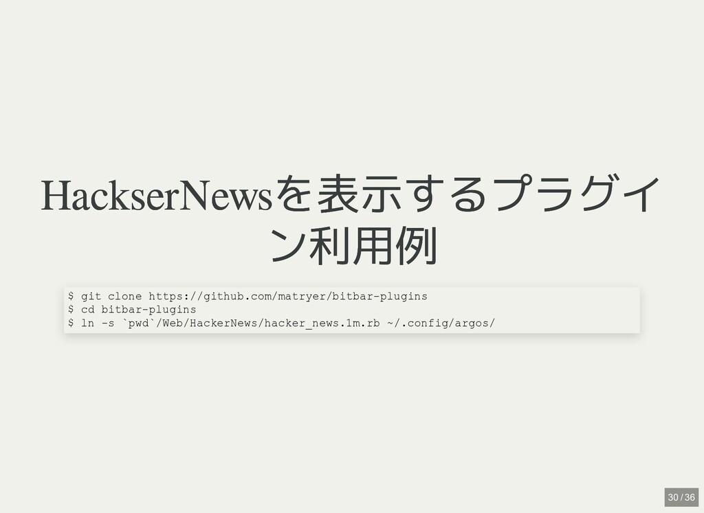 / HackserNewsを表示するプラグイ HackserNewsを表示するプラグイ ン利用...