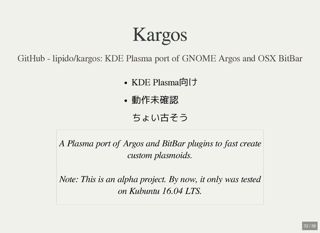 / Kargos Kargos KDE Plasma向け 動作未確認 ちょい古そう GitHu...